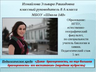 Измайлова Эльвира Рашидовна классный руководитель 8 А класса МБОУ «Школа 140»