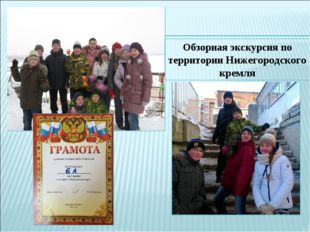 Обзорнаяэкскурсияпо территорииНижегородского кремля