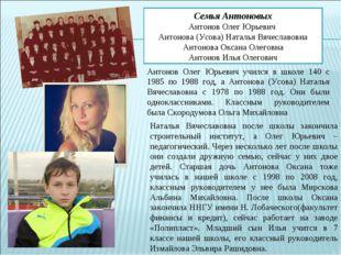 Семья Антоновых Антонов Олег Юрьевич Антонова (Усова) Наталья Вячеславовна Ан