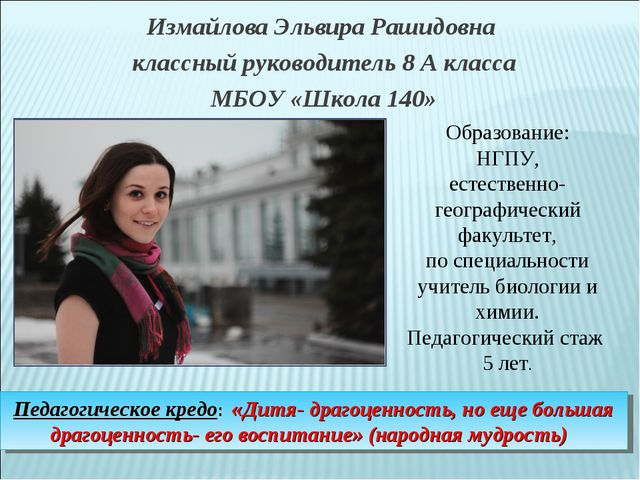 Измайлова Эльвира Рашидовна классный руководитель 8 А класса МБОУ «Школа 140»...
