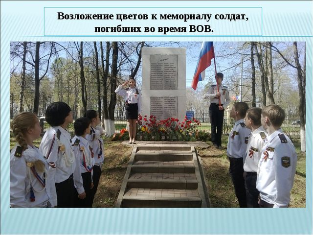 Возложение цветов к мемориалу солдат, погибших во время ВОВ.