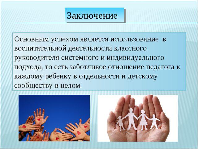 Заключение Основным успехом является использование в воспитательной деятельно...