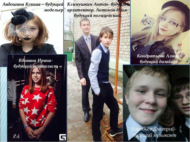 Авдошина Ксюша – будущий модельер Климушкин Антон- будущий архитектор. Антоно...