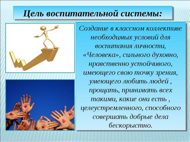 Цель воспитательной системы: Создание в классном коллективе необходимых услов...