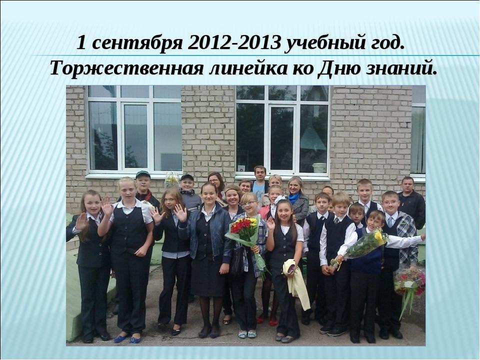 1 сентября 2012-2013 учебный год. Торжественная линейка ко Дню знаний.