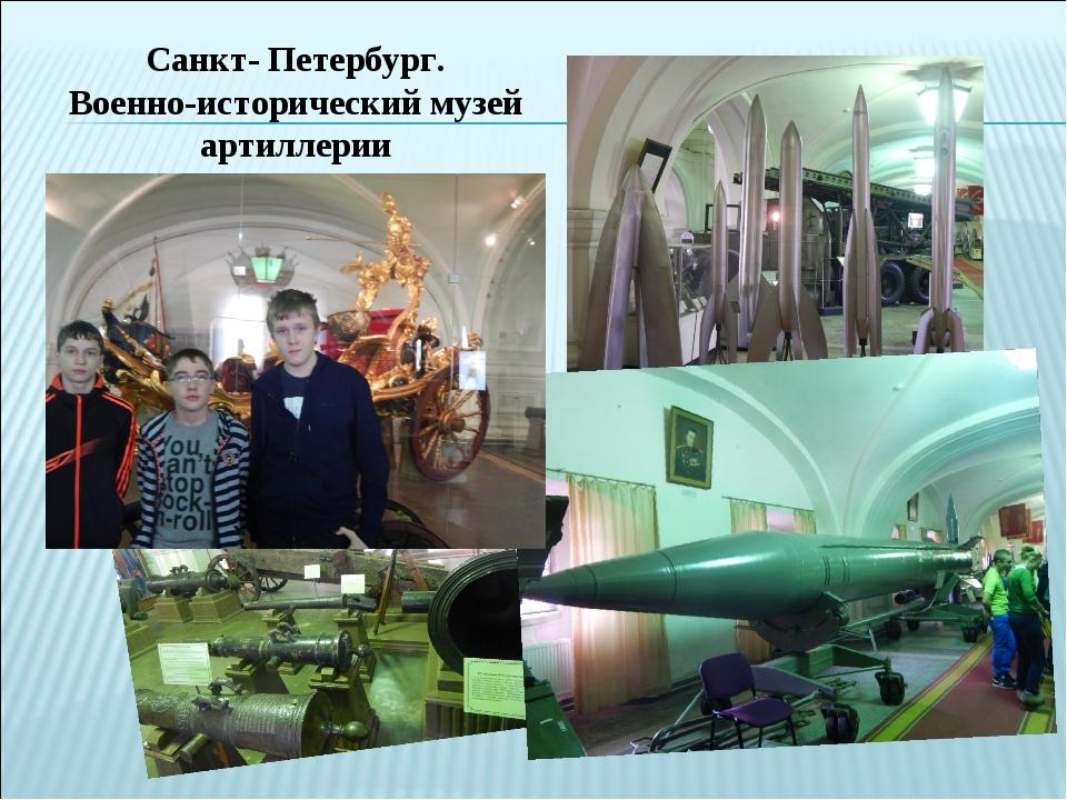 Санкт- Петербург. Военно-исторический музей артиллерии