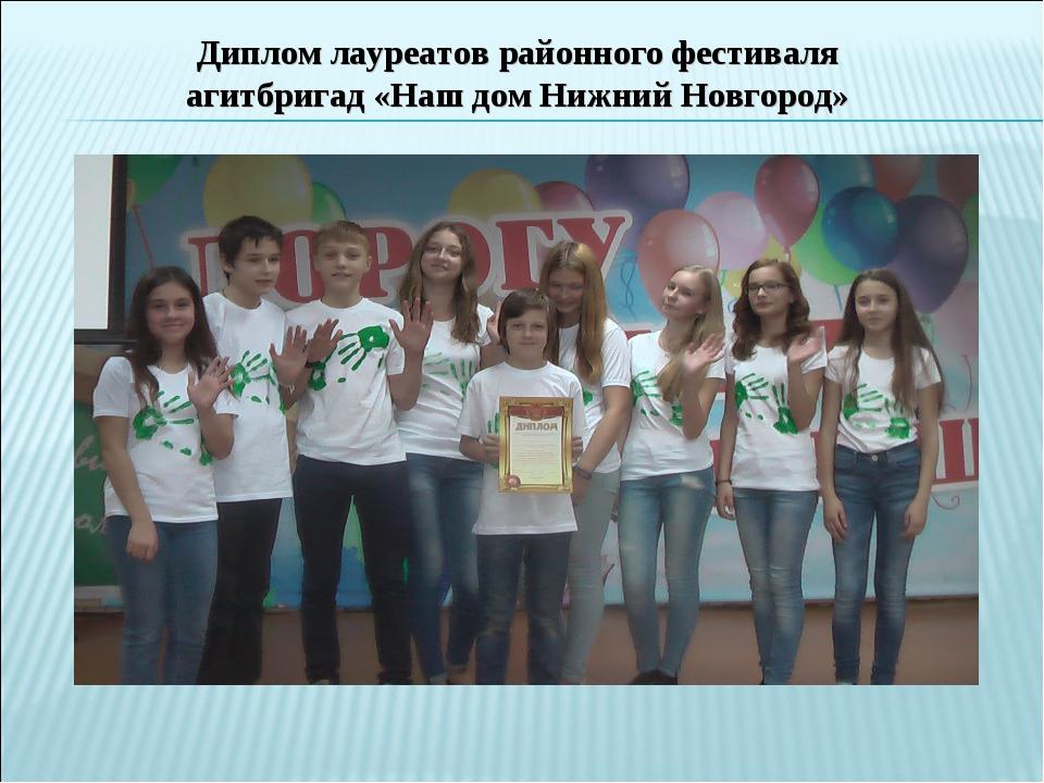 Диплом лауреатов районного фестиваля агитбригад «Наш дом Нижний Новгород»