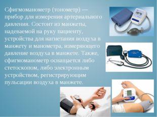 Сфигмоманометр (тонометр) — прибор для измерения артериального давления. Сост