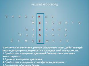 РЕШИТЕ КРОССВОРД Физическая величина, равная отношению силы, действующей перп