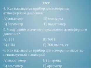 Тест 4. Как называется прибор для измерения атмосферного давления? А) альтиме