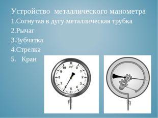 Устройство металлического манометра Согнутая в дугу металлическая трубка Рыча