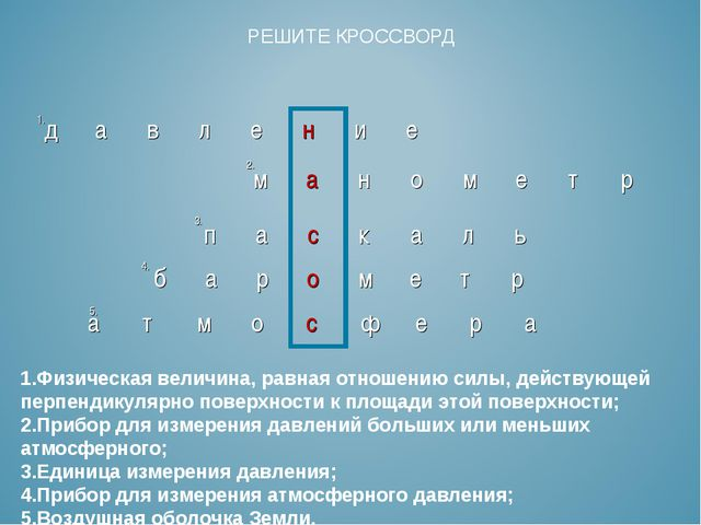 РЕШИТЕ КРОССВОРД Физическая величина, равная отношению силы, действующей перп...