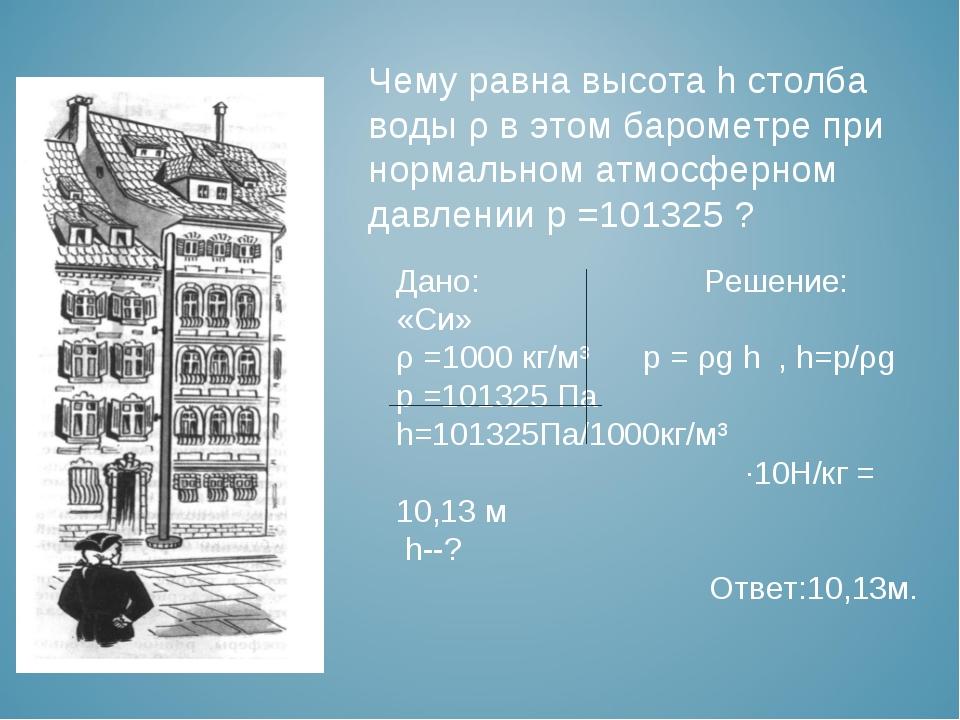 Чему равна высота h столба воды ρ в этом барометре при нормальном атмосферно...