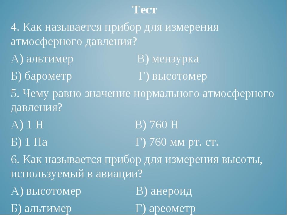 Тест 4. Как называется прибор для измерения атмосферного давления? А) альтиме...
