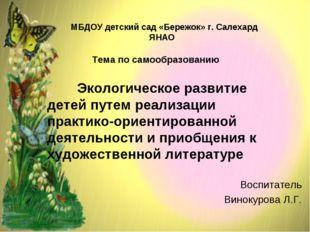 Воспитатель Винокурова Л.Г. МБДОУ детский сад «Бережок» г. Салехард ЯНАО Тем