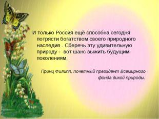 И только Россия ещё способна сегодня потрясти богатством своего природного н