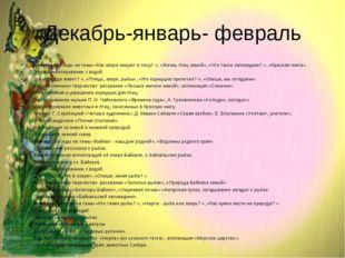 Декабрь-январь- февраль Декабрь:Беседы на темы «Как звери зимуют в лесу? »,