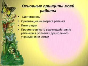 Основные принципы моей работы Системность Ориентация на возраст ребенка Интег