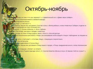 Октябрь-ноябрь Октябрь:Беседы на темы «Что нас окружает? », «Удивительный ле