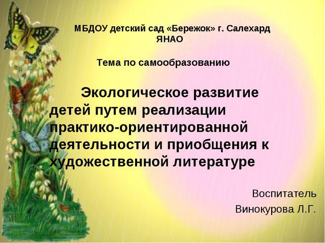 Воспитатель Винокурова Л.Г. МБДОУ детский сад «Бережок» г. Салехард ЯНАО Тем...