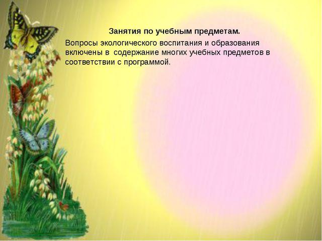 Занятия по учебным предметам. Вопросы экологического воспитания и образования...