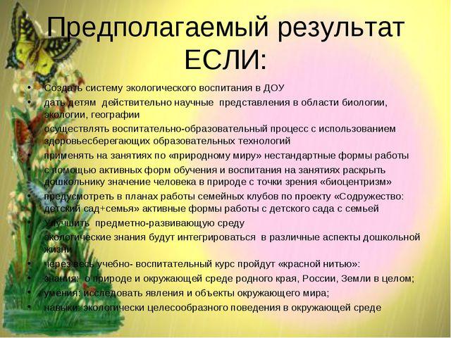 Предполагаемый результат ЕСЛИ: Создать систему экологического воспитания в ДО...
