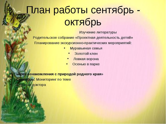 План работы сентябрь - октябрь Изучение литературы Родительское собрание «Про...