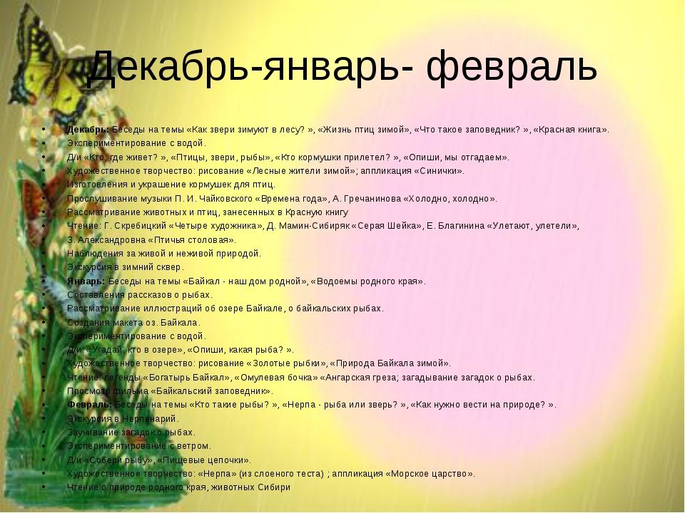 Декабрь-январь- февраль Декабрь:Беседы на темы «Как звери зимуют в лесу? »,...