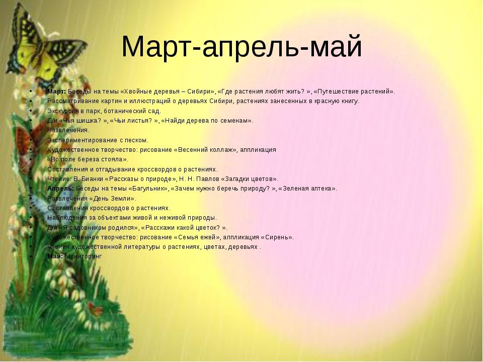 Март-апрель-май Март:Беседы на темы «Хвойные деревья – Сибири», «Где растени...