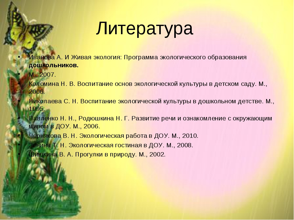Литература Иванова А. И Живая экология: Программа экологического образования...