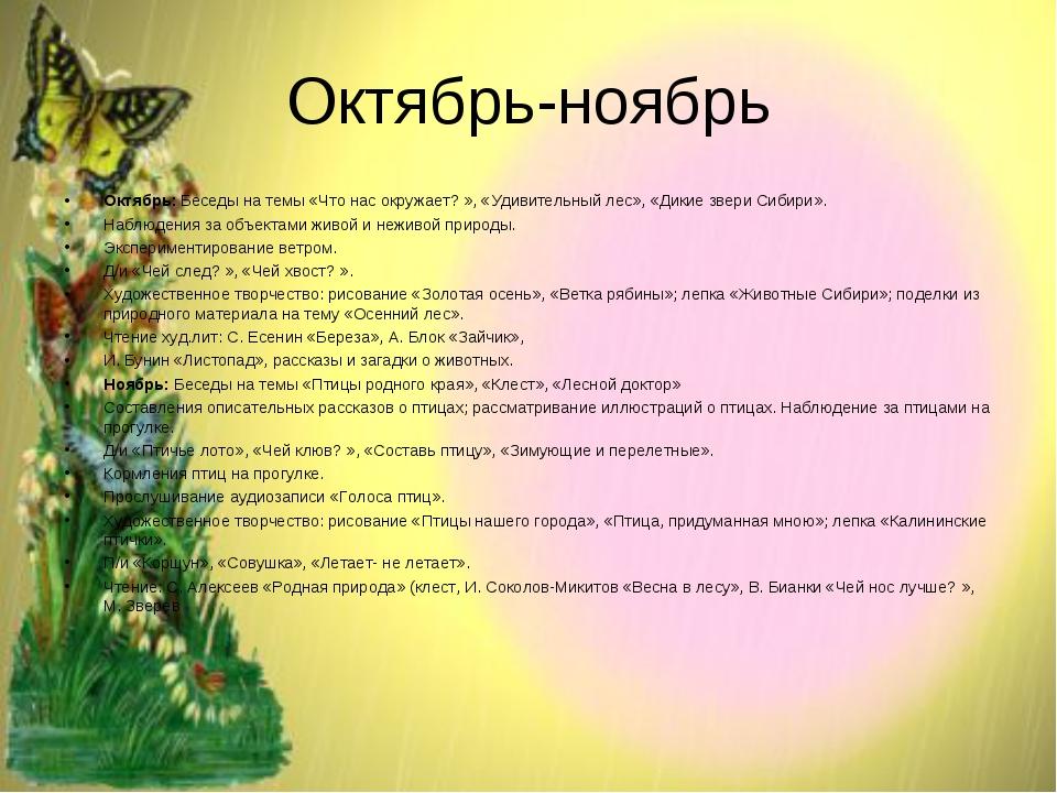 Октябрь-ноябрь Октябрь:Беседы на темы «Что нас окружает? », «Удивительный ле...