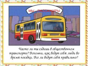 Часто ли ты ездишь в общественном транспорте? Вспомни, как ведут себя люди