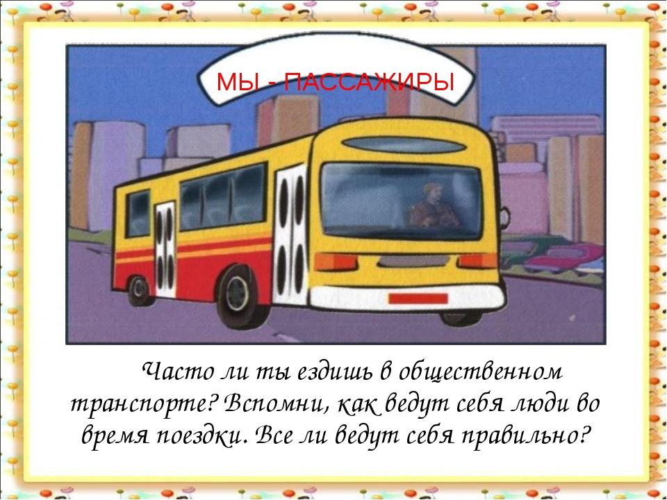 Часто ли ты ездишь в общественном транспорте? Вспомни, как ведут себя люди...