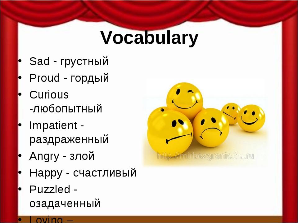Vocabulary Sad - грустный Proud - гордый Curious -любопытный Impatient - разд...