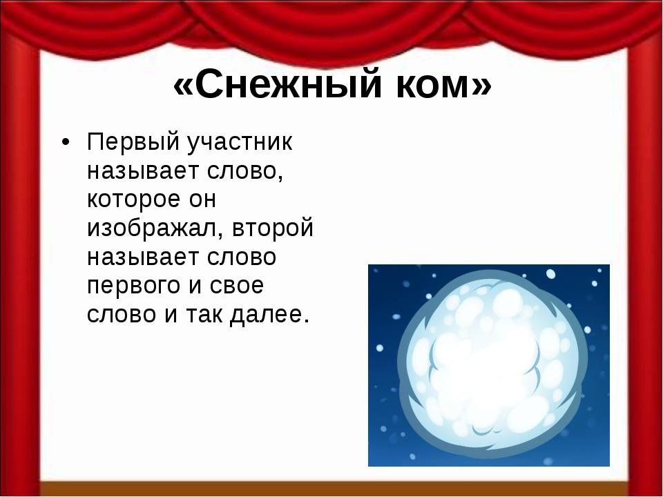 «Снежный ком» Первый участник называет слово, которое он изображал, второй на...