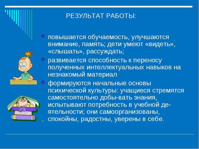 повышается обучаемость, улучшаются внимание, память; дети умеют «видеть», «сл...