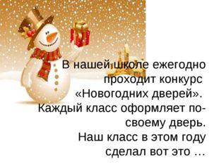 В нашей школе ежегодно проходит конкурс «Новогодних дверей». Каждый класс оф