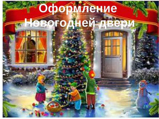 Оформление Новогодней двери