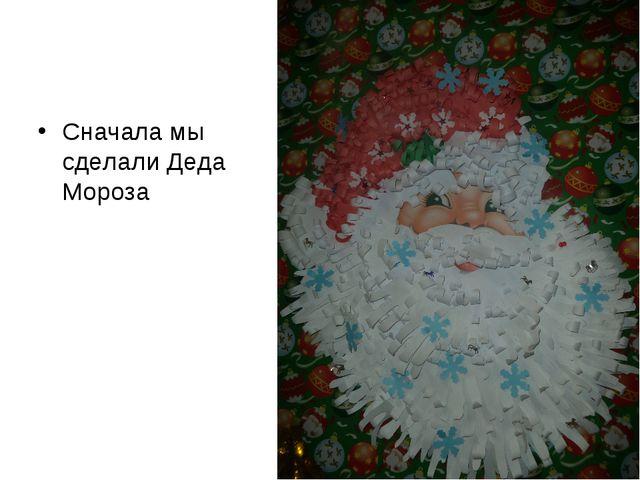 Сначала мы сделали Деда Мороза