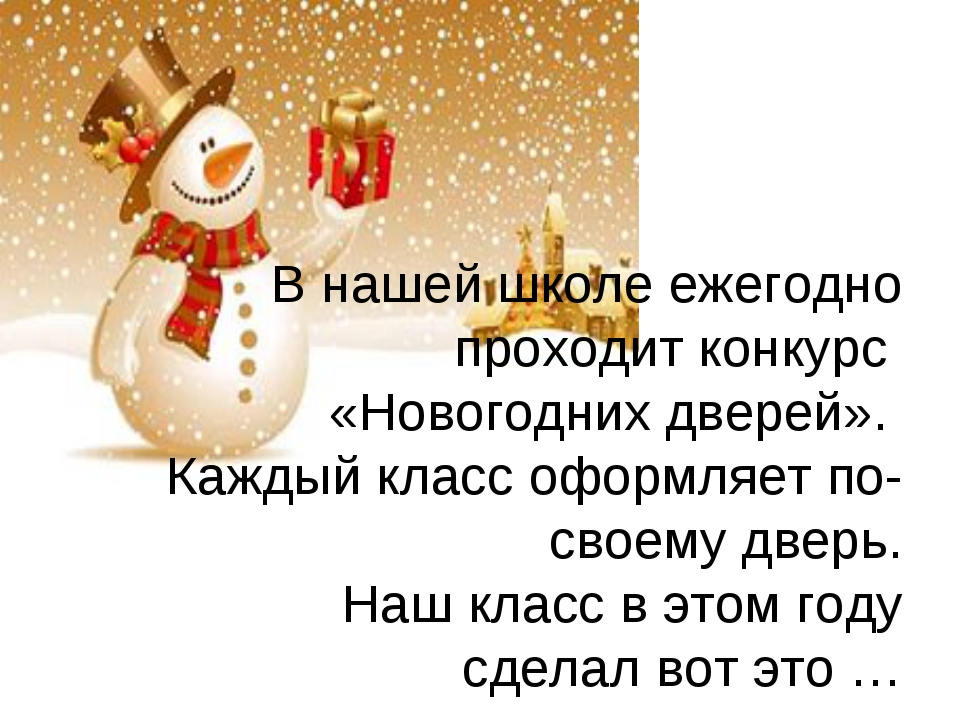 В нашей школе ежегодно проходит конкурс «Новогодних дверей». Каждый класс оф...