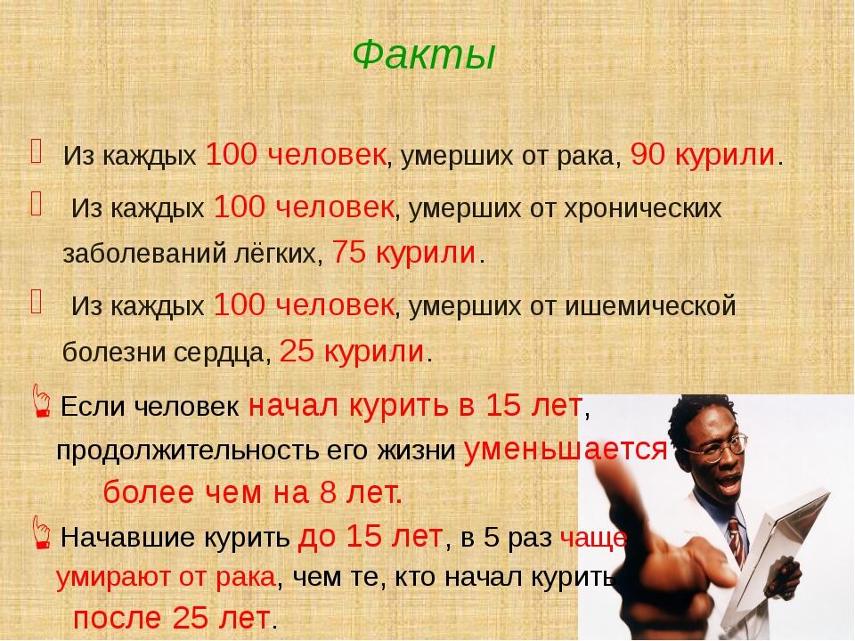 Из каждых 100 человек, умерших от рака, 90 курили. Из каждых 100 человек, ум...