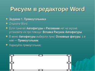 Рисуем в редакторе Word Задание 1. Прямоугольники Откройте Word. Если панелей