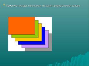 Измените порядок наложения, не рисуя прямоугольники заново: