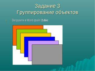 Задание 3 Группирование объектов Загрузите в Word файл 2.doc: