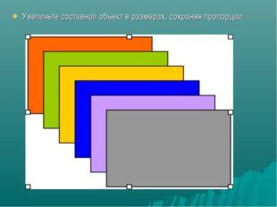 Увеличьте составной объект в размерах, сохраняя пропорции: