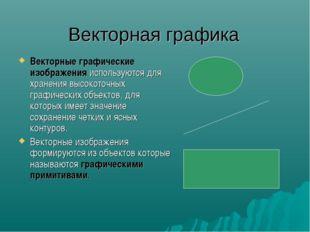 Векторная графика Векторные графические изображения используются для хранения