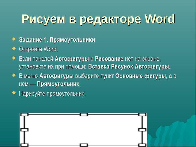 Рисуем в редакторе Word Задание 1. Прямоугольники Откройте Word. Если панелей...