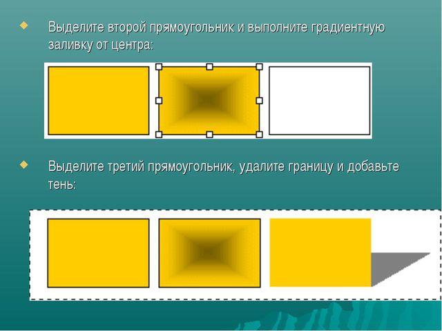 Выделите второй прямоугольник и выполните градиентную заливку от центра: Выде...