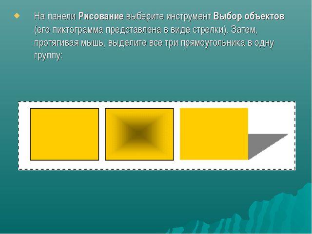 На панели Рисование выберите инструмент Выбор объектов (его пиктограмма предс...