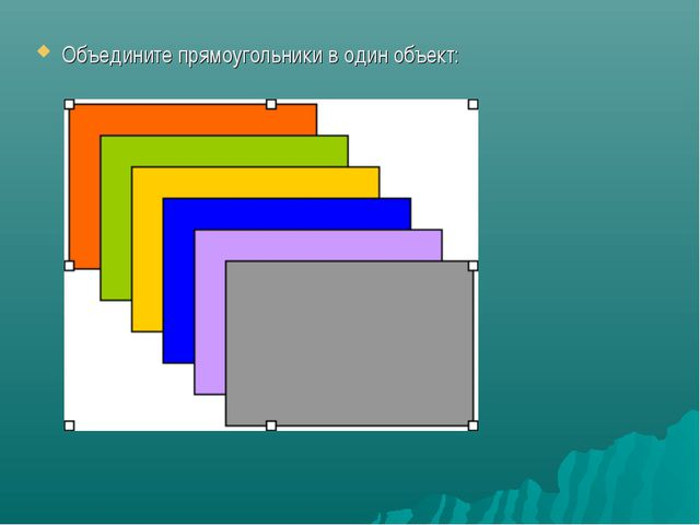 Объедините прямоугольники в один объект: